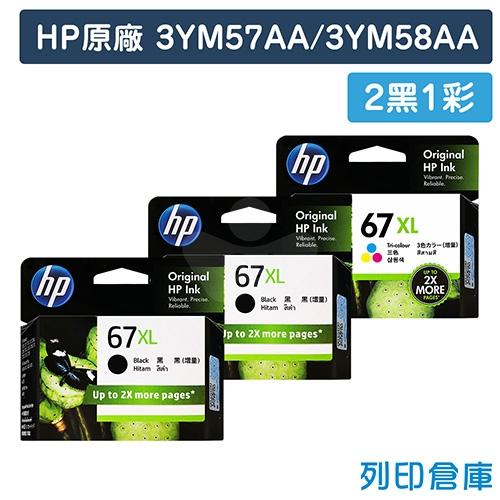 HP 3YM57AA + 3YM58AA (NO.67XL) 原廠高容量墨水匣超值組 (2黑1彩)
