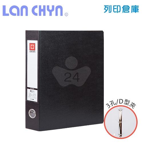 連勤 LC-718D K 1.5吋三孔D型夾 紙質資料夾-黑色1本