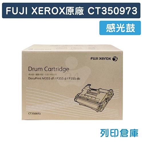Fuji Xerox DocuPrint M355df / P355d (CT350973) 原廠感光鼓