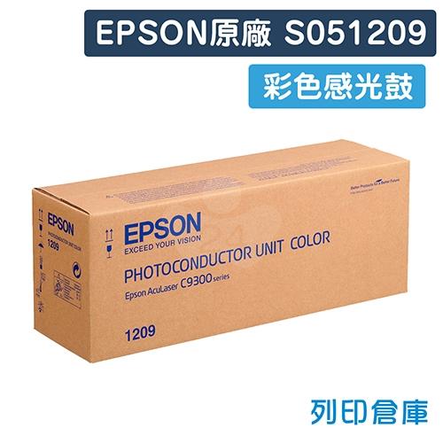 EPSON S051209 原廠彩色感光滾筒