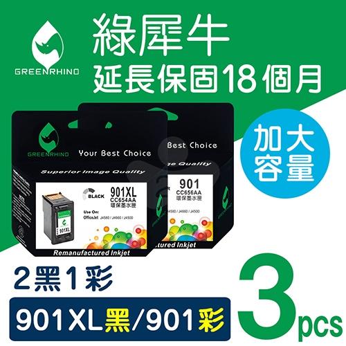 綠犀牛 for HP NO.901XL / 2黑1彩超值組 (CC654AA+CC656AA) 高容量環保墨水匣