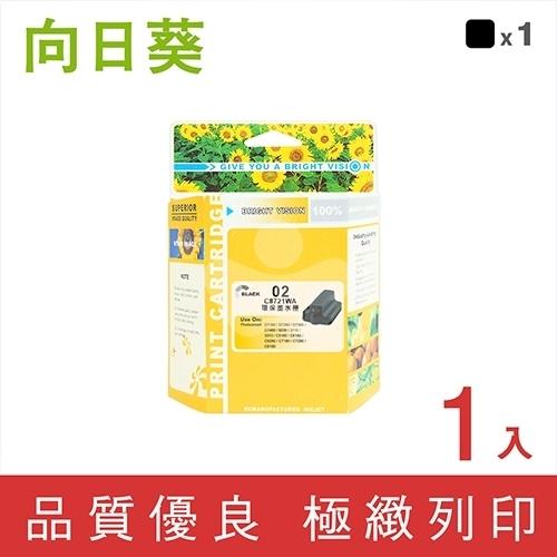 向日葵 for HP NO.02 (C8721WA) 黑色環保墨水匣