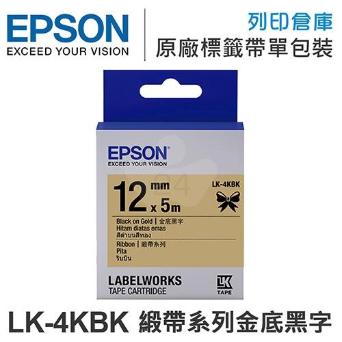 EPSON C53S654431 LK-4KBK 緞帶系列金底黑字標籤帶(寬度12mm)