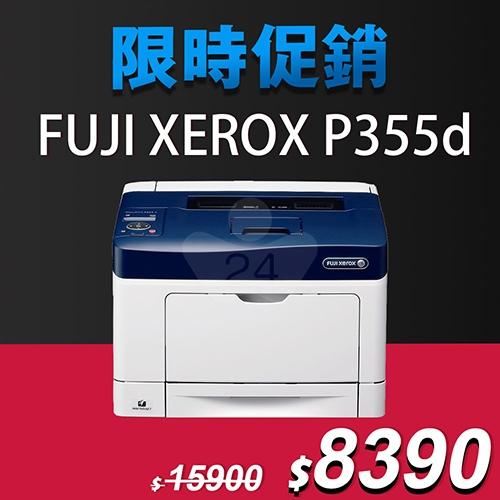 【限時促銷獨家優惠省 7,510元】FujiXerox DocuPrint P355d 黑白網路雷射印表機