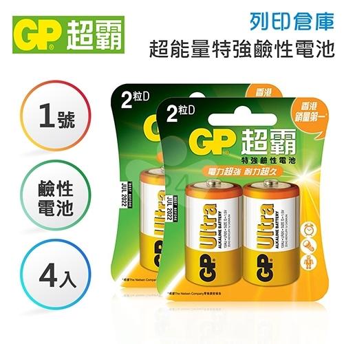 GP超霸 1號 超能量特強鹼性電池2入*2卡