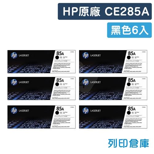 HP CE285A (85A) 原廠黑色碳粉匣超值組(6黑)