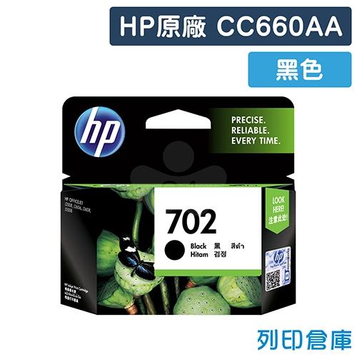 HP CC660AA (NO.702) 原廠黑色墨水匣