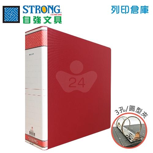 STRONG 自強 520 三孔圓型夾-紅 1本