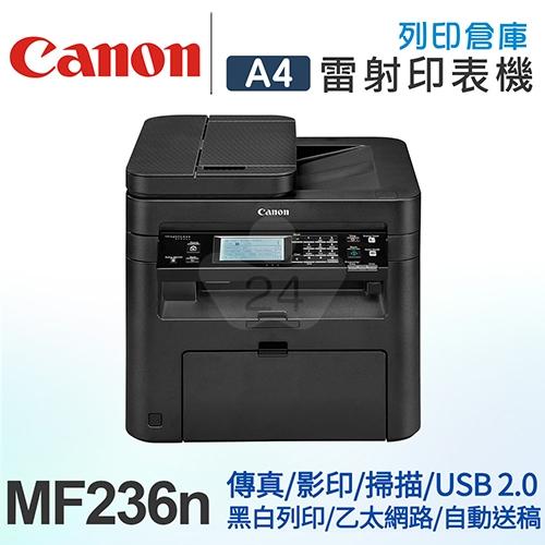 Canon imageCLASS MF236n 黑白網路雷射多功能複合機
