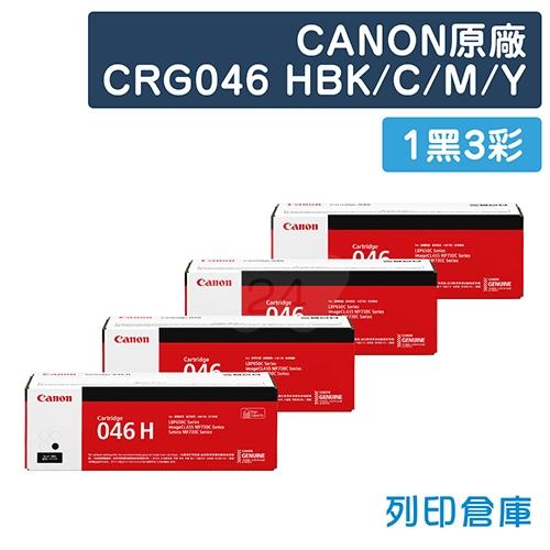 CANON CRG-046H BK (046H) / CRG-046C / CRG-046M / CRG-046Y (046) 原廠碳粉匣組 (1黑3彩)