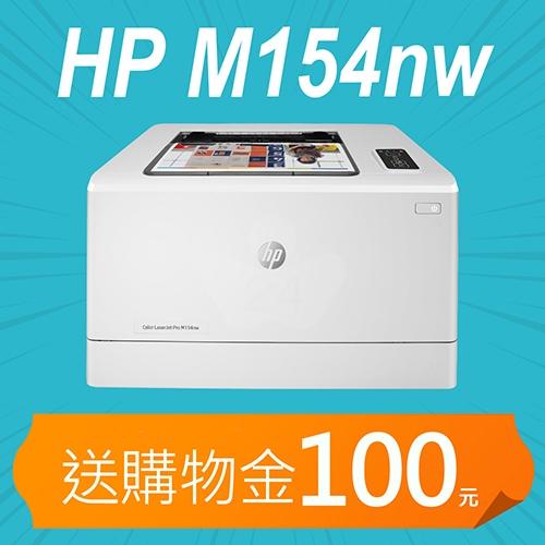 【加碼送購物金100元】HP Color LaserJet Pro M154nw 無線網路彩色雷射印表機
