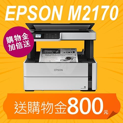 【購物金加倍送400變800元】EPSON M2170 黑白高速雙網復合機