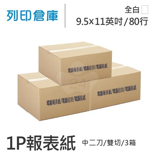 【電腦連續報表紙】 80行 9.5*11*1P 中二刀 / 雙切 / 超值組3箱