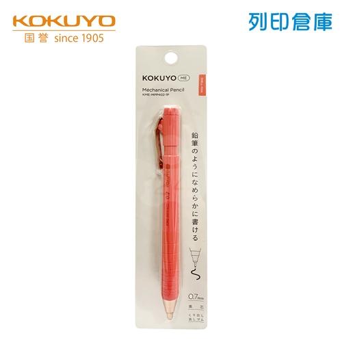 【日本文具】KOKUYO 國譽 MPP402RP-1P ME 粉色 0.7 自動鉛筆 1支