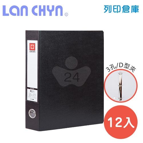 連勤 LC-718D K 1.5吋三孔D型夾 紙質資料夾-黑色1箱(12本)