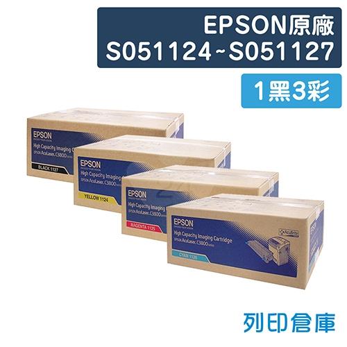 EPSON S051124~S051127 原廠碳粉匣組(1黑3彩)