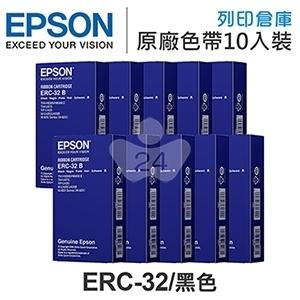 EPSON ERC-32 / ERC32 原廠黑色色帶超值組(10入)  ( TMH6000 II / TMU675  / RPU420 )