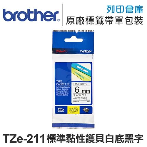 Brother TZ-211/TZe-211 標準黏性護貝系列白底黑字標籤帶(寬度6mm)