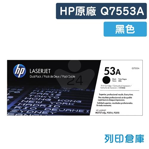 HP Q7553A (53A) 原廠黑色碳粉匣