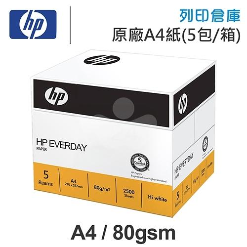 HP everyday paper 多功能影印紙 A4 80g (5包/箱)