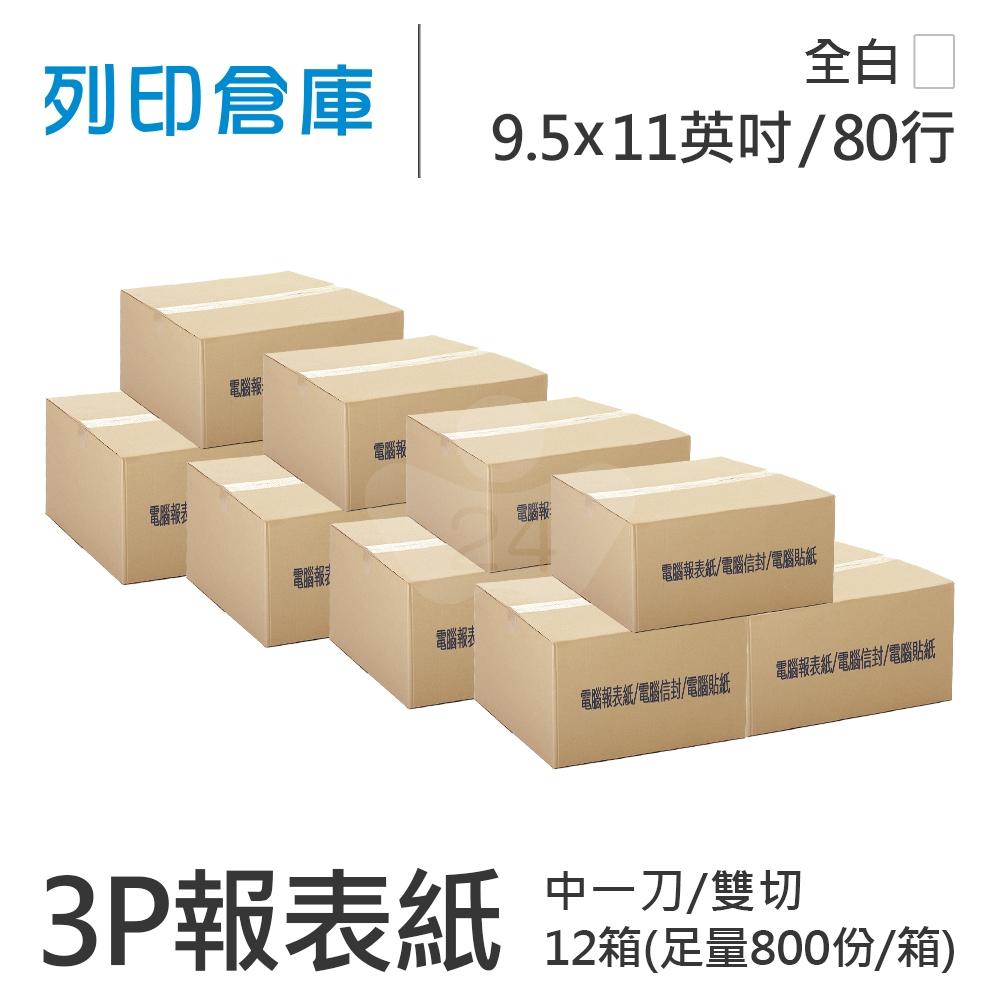 【電腦連續報表紙】 80行 9.5*11*3P 全白/ 雙切 中一刀 /超值組12箱(足量860份)