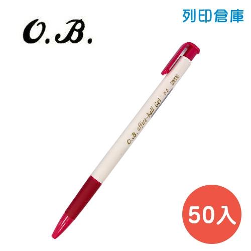 OB 200A 紅色 0.5 自動中性筆 50入/盒