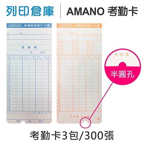 AMANO 考勤卡 6欄位 / 底部導圓角及半圓孔 / 18.8x8.4cm / 超值組3包 (100張/包) 7號卡