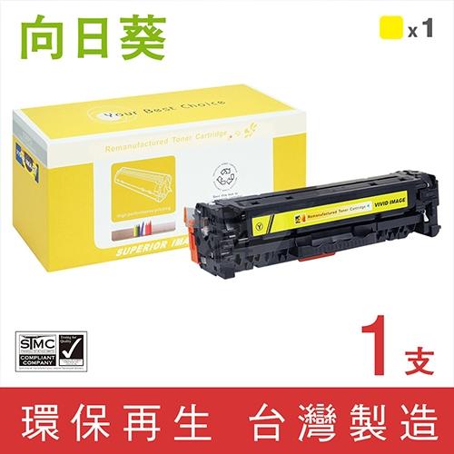 向日葵 for HP CE412A (305A) 黃色環保碳粉匣