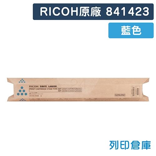 RICOH MPC3501 / 5000 / 5001 (841423) 影印機原廠藍色碳粉匣