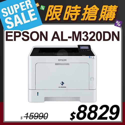 【限時搶購】EPSON AL-M320DN 黑白雷射印表機