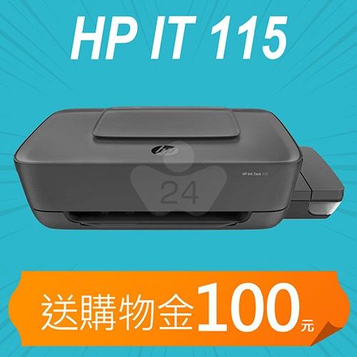 【加碼送購物金100元】HP InkTank 115 相片連供印表機
