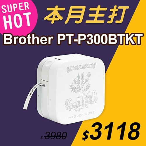 【本月主打】Brother PT-P300BTKT HELLO KITTY 行動智慧型手機專用美型標籤機