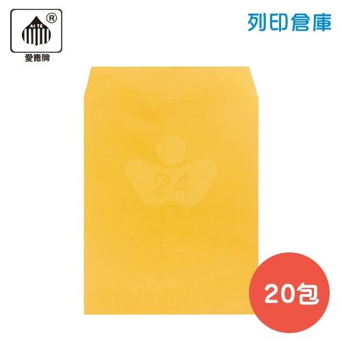 愛德牌 NO.255 黃牛皮公文封 9K / 189mm x 250mm (20包)