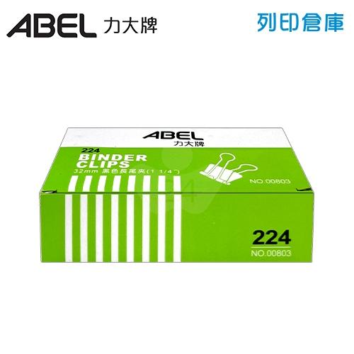 ABEL 力大牌 NO.00803 (224) 黑色長尾夾 (12支/盒)