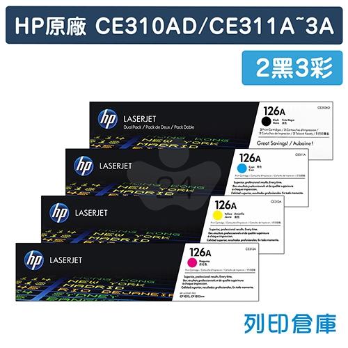 HP CE310AD雙包裝+CE311A~CE313A (126A) 原廠碳粉匣超值組(黑色雙包裝2入+3彩)