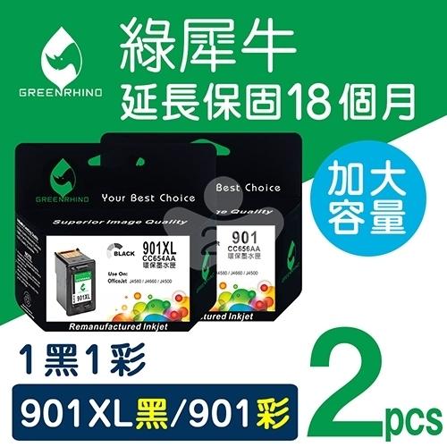綠犀牛 for HP NO.901XL / 1黑1彩超值組 (CC654AA+CC656AA) 高容量環保墨水匣
