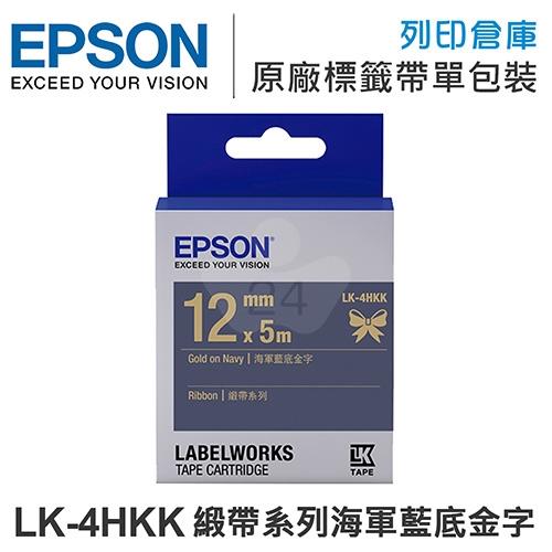 EPSON C53S654429 LK-4HKK 緞帶系列海軍藍底金字標籤帶(寬度12mm)