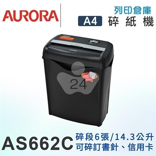 AURORA震旦 6張碎段式雙功能碎紙機(14.3公升) AS662C