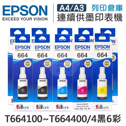 EPSON T664100~T664400 原廠盒裝墨水組(4黑6彩)