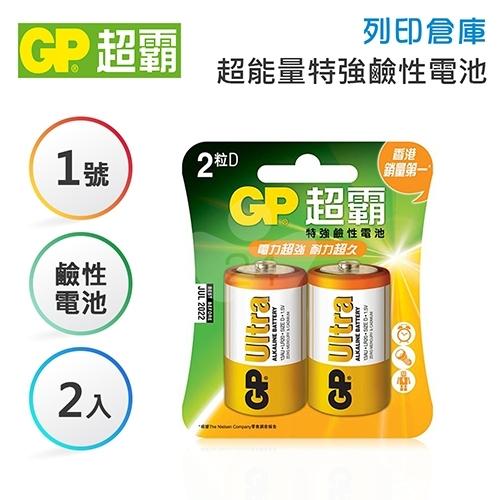 GP超霸 1號 超能量特強鹼性電池2入