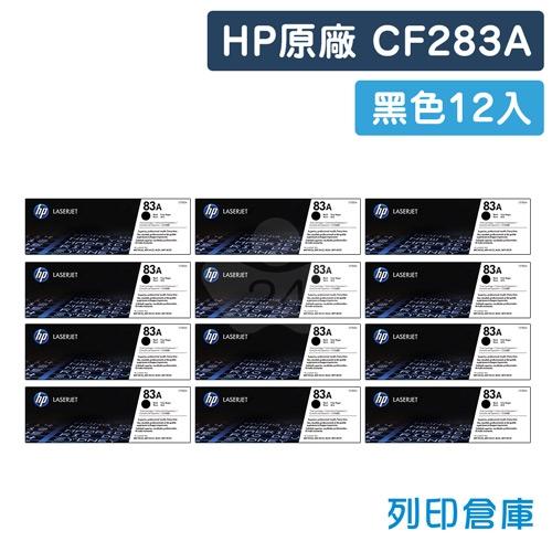 HP CF283A (83A) 原廠黑色碳粉匣超值組(12黑)