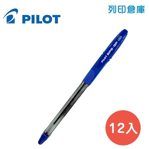 PILOT 百樂 BPS-GP-M 藍色 1.0 舒寫原子筆 12入/盒