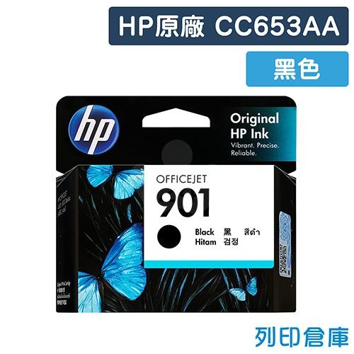 HP CC653AA (NO.901) 原廠黑色墨水匣