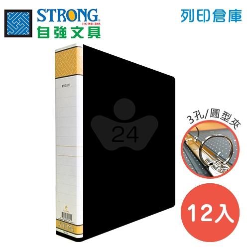 STRONG 自強 510 三孔圓型夾-黑 12入/箱