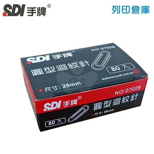 SDI 手牌 圓型迴紋針 0702B 80支/盒