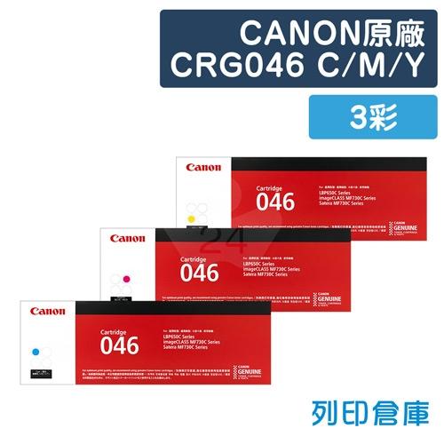 CANON CRG-046C / CRG-046M / CRG-046Y (046) 原廠碳粉匣組 (3彩)