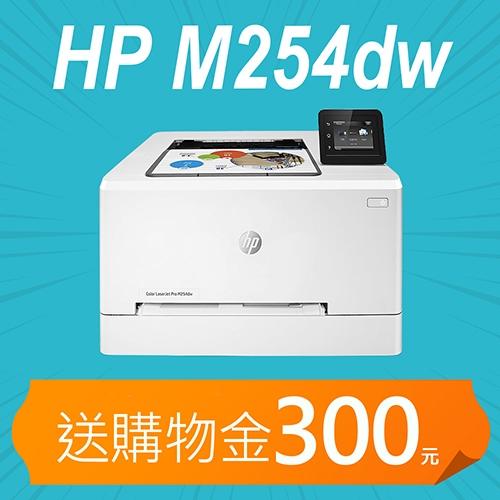 【加碼送購物金300元】HP Color LaserJet Pro M254dw 無線網路觸控雙面彩色雷射印表機