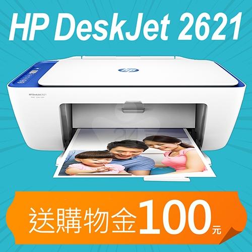 【加碼送購物金100元】HP DeskJet 2621 相片噴墨多功能事務機