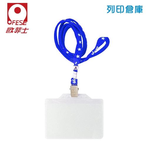 OFESE 歐菲士 識別證套組-藍色 (組)