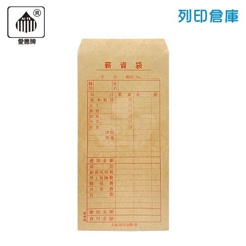 愛德牌 薪資袋-紅字 (50張/包)